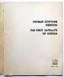 Первый спутник Одессы. Ильичёвск. 1973 год, фото 2