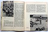 Первый спутник Одессы. Ильичёвск. 1973 год, фото 6