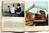 Первый спутник Одессы. Ильичёвск. 1973 год, фото 7