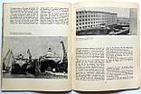 Первый спутник Одессы. Ильичёвск. 1973 год, фото 8