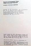 Первый спутник Одессы. Ильичёвск. 1973 год, фото 9