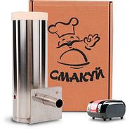Дымогенератор для коптильни нержавейка Смакуй 1.0 (семеный)