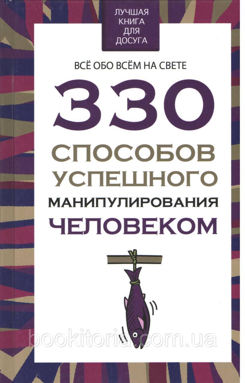 330 способов успешного манипулирования человеком.