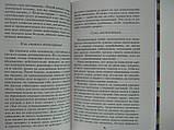 330 способов успешного манипулирования человеком., фото 6
