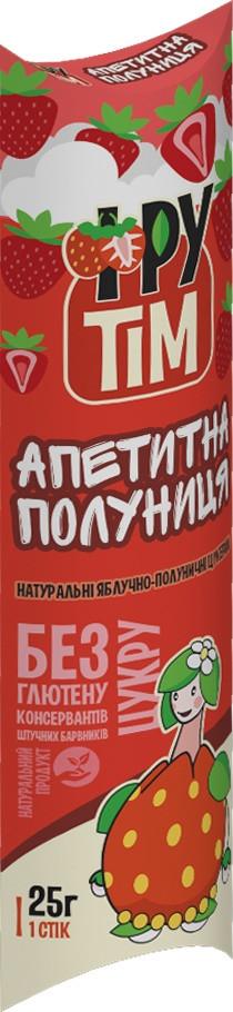 """Конфеты натуральные """"Фрутим яблочно-клубничный"""" 25 грамм"""