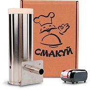 Дымогенератор для коптильни нержавейка Смакуй 1.0 (оптимальный)