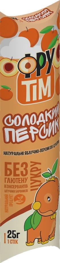 """Конфеты натуральные """"Фрутим яблочно-персиковый"""" 25 грамм"""