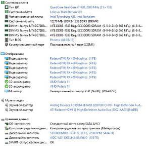 Мощный игровой компьютер Core I7/12gb-DDR3/RX460-4Gb/HDD-150Gb, 1Tb, фото 2