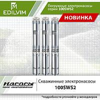 """Новинка ТМ """"Насосы плюс оборудование"""" - Скважинные насосы 100SWS2"""