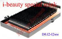 Ресницы I-Beauty( Special Mink Eyelashes ) D0.12-12мм