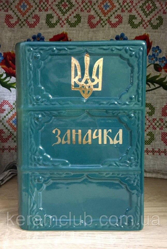 Керамическая копилка книга