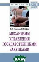 В. В. Иванов, И. И. Григ Механизмы управления государственными закупками. Монография
