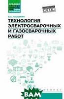 Гаспарян Валерий Хоренович Технология электросварочных и газосварочных работ. Учебное пособие
