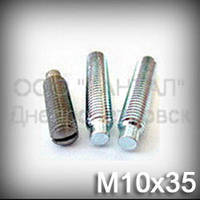 Винт М10х35 ГОСТ 1478-93 (DIN 417, ISO 7435) - гужон установочный с цилиндрическим концом