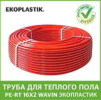 Труба для теплого пола PE-RT 16x2 wavin экопластик