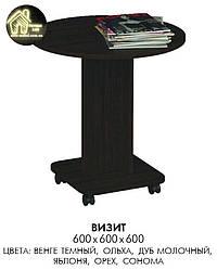 Стол журнальный Визит круглый (Торцовка пластик) Общие габариты Ш - 600 мм; Г - 600 мм; В - 600 мм (Эверест)