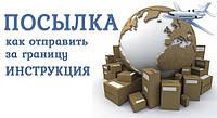 Отправляем товар в любую страну в кратчайшие сроки!! 4-5 дней и у вас)