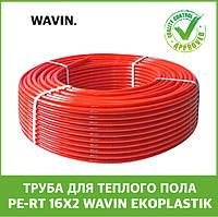 Труба для теплого пола PE-RT 16x2 Wavin Ekoplastik
