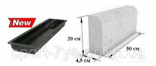 Форма Бордюр классический 50 х 45 х 20 см - Спорт Семья в Киеве