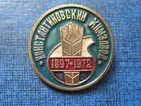 Значок Константиновский химзавод 1897-1972