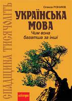 Спадщина тисячоліть: Українська мова. Чим вона багатша за інші?