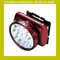 Светодиодный налобный аккумуляторный фонарь YAJIA YJ-1898!Акция