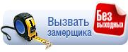 Бесплатный замер по Киеву и Киевской области