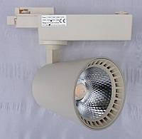 Трековый светильник 30вт белый 4200К
