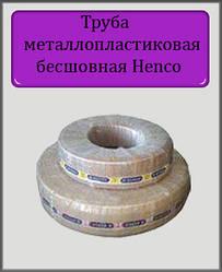 Металопластикова труба Henco 16 безшовна