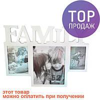 Семейный подарок - рамка для фотографий на 3 фото (дерево) / Настенные фоторамки