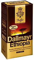 Молотый кофе Dallmayr Ethiopia 500 гр