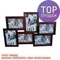 Фоторамка семейная на 6 фото, коричневая с подставкой (дерево) / Настенные фоторамки