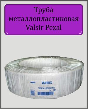 Металлопластиковая труба Pexal 26 бесшовная