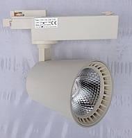Трековый светильник 30вт белый 3000К