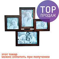 Рамка для фото с подставкой на 4 фотографии (дерево) / Настенные фоторамки