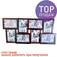 Рамка для фотографий, большая на 8 фото (дерево) / Настенные фоторамки