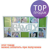 Рамка для фотографий семейная на 10 фото (дерево) / Настенные фоторамки
