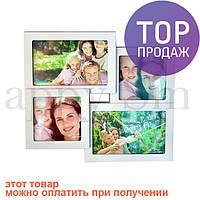 Семейная фоторамка на 4 фото, белая / подарок маме / Настенные фоторамки