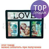 Фоторамка для влюбленных на 3 фото, черная / рамка для фотографий любовь / Настенные фоторамки