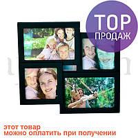 Семейная рамка для 4 фотографий, черная / подарок папе / Настенные фоторамки