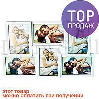 Большая фоторамка на 6 фотографий, белая / подарок любимому / Настенные фоторамки