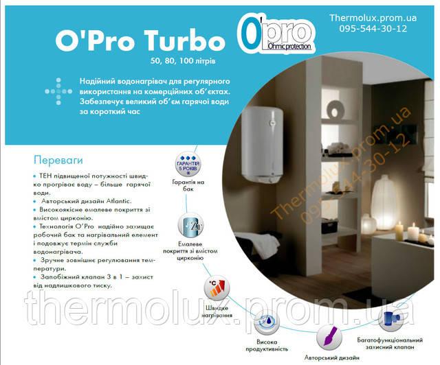 Преимущества водонагревателей Atlantic O'Pro Turbo 50