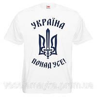 """Футболка """"Україна понад усе!"""" 2"""