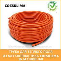Труба металлопластиковая для теплого пола Coesklima 16 беcшовная