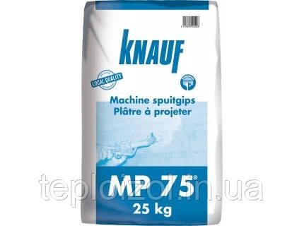 Штукатурка МР 75 Кнауф Knauf (30 кг) машинного нанесения