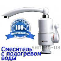 Кран проточный водонагреватель SV1