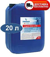 """Жидкий хлор для станции автоматического дозирования Froggy """"Liquid Chlor L100"""" 20 л"""