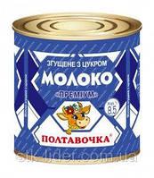 Молоко сгущённое Полтавочка ж/б 370г/45шт
