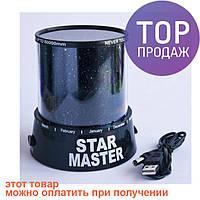 Проектор звездного неба Star Master Стар Мастер с адаптерами/лампа-ночник