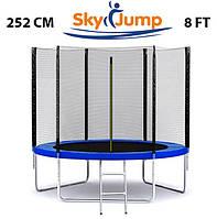 Батут SkyJump 252 см до 150 кг с сеткой и лестницей спортивный игровой